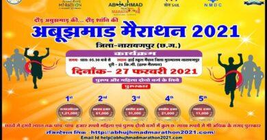 रायपुर : अबूझमाड़ अब देश दुनिया के साथ दौड़ में शामिल