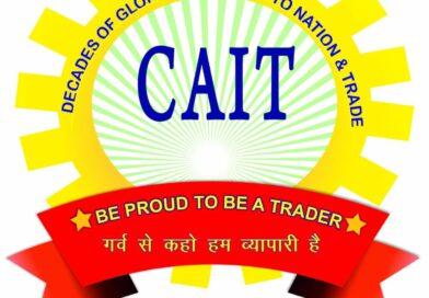 माननीय मुख्यमंत्री श्री भूपेश बघेल जी द्वारा कुम्हारों, स्व- सहायता एवं छोटे कारीगरो का शुल्क माफ करने पर कैट सी.जी. चैप्टर ने माननीय मुख्यमंत्री जी आभार व्यक्त किया
